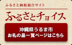 ふるさとチョイスリンクバナー(うるま市)小さめver.